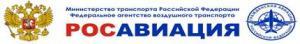 О выполнении авиакомпаниями Российской Федерации транзитных полетов через украинское воздушное пространство (Росавиация)