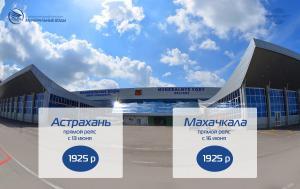 Новые направления из Международного аэропорта