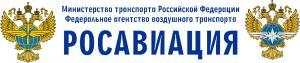 Руководитель Росавиации Александр Нерадько принял участие в Международной конференции