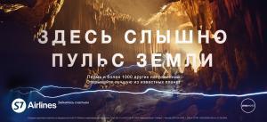 S7 Airlines запускает рекламную кампанию
