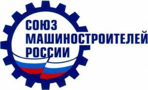 Координационный совет по развитию машиностроения Таможенного союза продолжит экспертную проработку предлагаемых решений в сфере промышленности (Союз машиностроителей России)