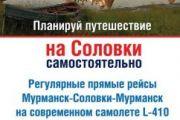 """Авиакомпания """"Оренбуржье"""" намерена приступить к выполнению рейсов на Соловки в мае 2017 года"""