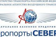 """""""Аэропорты Севера"""" стали первым федеральным казенным учреждением в системе гражданской авиации России"""