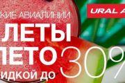 """""""Уральские авиалинии"""" запускают акцию """"Билеты в лето"""""""