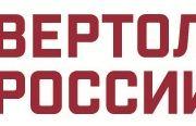 """""""Вертолеты России"""" передали заказчику два корабельных Ка-226Т"""