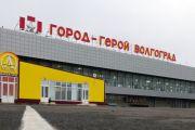 Волгоградский аэропорт увеличил международный пассажиропоток в 20 раз