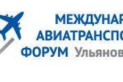 """В Ульяновске состоится 5-й Международный авиатранспортный форум """"МАТФ"""""""