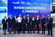 Авиакомпания iFly Airlines расширила программу полетов в Китай
