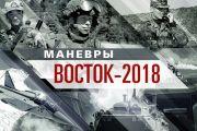 """На маневрах """"Восток-2018"""" впервые отработаны аэромобильные действия тактического воздушного десанта"""