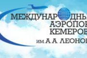 Самарский аэропорт могут назвать в честь конструктора Сергея Королева