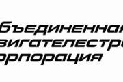 """ОДК представила в """"Сколково"""" программу трансформации индустриальной модели компании в контексте цифровизации"""