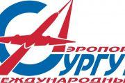 Пассажиропоток сургутского аэропорта пересек 1,5-миллионную отметку