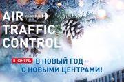 Очередной номер журнала Air Traffic Control вышел в свет
