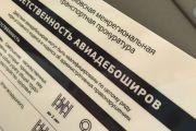 В аэропорту Симферополя задержана женщина, устроившая драку на борту самолета