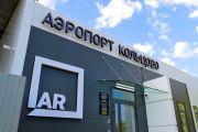 В аэропорту Кольцово открылся новый контрольно-пропускной пункт
