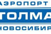 В аэропорту Толмачево прошла торжественная церемония открытия бюста А.И. Покрышкину