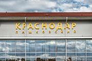 Аэропорт Краснодара в январе 2020 года увеличил пассажиропоток на 18%