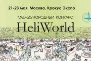 """Приглашаем к участию в международном конкурсе """"HeliWorld"""""""