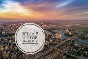 Летим в Ростов-на-Дону