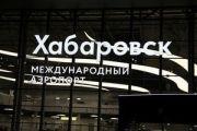 В Хабаровске построят международный терминал в аэропорту