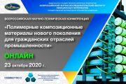 ВИАМ проведет конференцию по ПКМ нового поколения для гражданских отраслей промышленности
