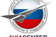 """Международный опыт государственной поддержки аэропортов в период пандемии COVID-19 обсудят на VIII международной конференции """"Развитие аэропортов - 2020"""""""