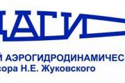 """ЦАГИ принял участие в международной конференции """"Гидроавиасалон-2020"""""""
