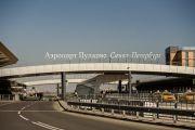 В Петербурге изменили сроки реконструкции аэропорта Пулково