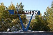 Бодайбинский аэропорт будет принимать Суперджеты