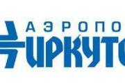 Итоги работы в 2020 году подвели в международном аэропорту Иркутска