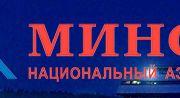 Национальный аэропорт Минск подвел итоги работы за 2020 год