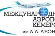 Международный аэропорт Кемерово имени Алексея Архиповича Леонова приглашает операторов ритейла
