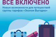 Авиакомпания NordStar предоставляет новые возможности для путешествий по тарифу эконом выгодно