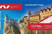 Авиакомпания Nordwind открывает полеты из Перми в Калининград и Симферополь