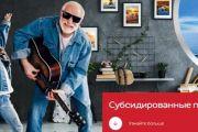 В Крым по льготному билету с Nordwind