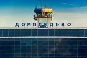Реконструкция аэропорта Домодедово потребует еще до 6,8 млрд рублей