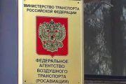 Росавиация оценивает стоимость нового аэродромного комплекса в Иркутске в 53 млрд рублей