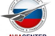 """Опыт Китая, Европы и других стран мира будет представлен на VIII международной конференции """"Беспилотная авиация - 2021"""""""