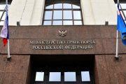 Минтранс хочет отменить требование о госрегистрации прав на воздушные суда