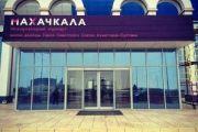 """Пассажиропоток аэропорта Махачкалы в январе-июле вырос в 1,7 раза, к """"доковидному"""" 2019г - на 27%"""