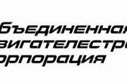 ОДК-Климов получит 3 млрд рублей для увеличения выпуска гражданской продукции
