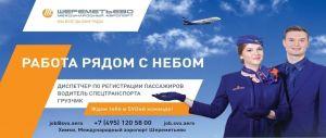 вакансии аэрофлот бухгалтер