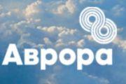 """Авиакомпания """"Аврора"""" организовала праздник для ветеранов Дальневосточной Гражданской авиации"""