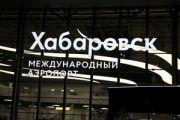 Пассажиры самолета, у которого в Хабаровске загорелся двигатель, вылетели в Магадан