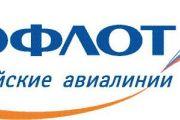 """Аэрофлот открывает продажи билетов по """"плоским"""" тарифам на дальневосточных направлениях"""