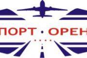Аэропорт г. Оренбурга подвел итоги весенне-летней навигации