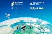 Росреестр и Минпромторг России проведут на МАКС-2021 конференцию по использованию БАС в госсекторе